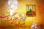 روایات اهل سنت در مورد امام زمان(عج)