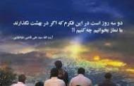 امتحان شیعیان در اوقات نماز