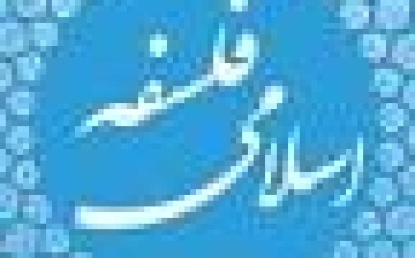 فلسفهٔ اسلامی