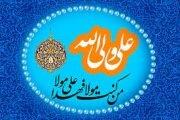 نام کتب شیعی مرجع خطابه غدیر