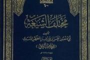مختلف الشیعة فی احکام الشریعة