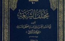 مختلف الشیعه فی احکام الشریعه