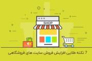 7 نکته طلایی افزایش فروش وب سایت فروشگاهی