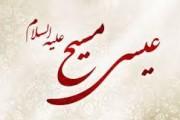 حضرت عیسی(ع) در قرآن