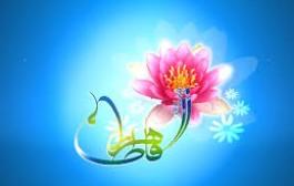 حضرت فاطمه زهرا سلام الله علیها