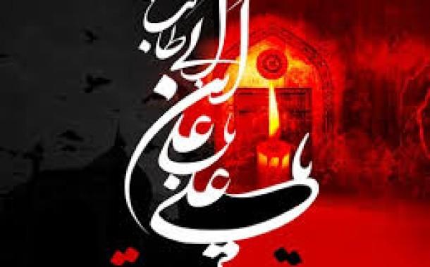 امام علی علیهالسلام