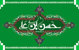 شاخصههای کرامت در سیرۀ امام حسن مجتبی(ع)