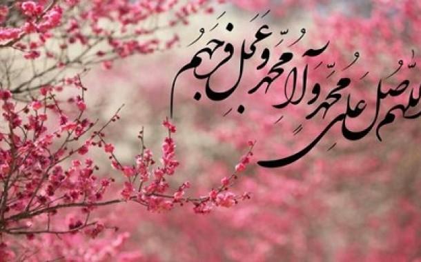 صلوات بر چهارده معصوم(علیهم السلام)