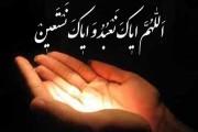 عبارات دعایی در اسلام
