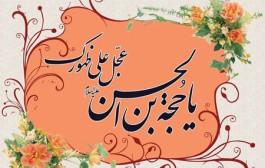 سفارش امام زمان (عج) به شیخ صدوق برای تالیف کتابی درباره غیبت انبیاء