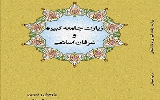 زیارت جامعه کبیره و عرفان اسلامی