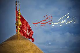 امام حسین علیه السلام در روایات اهل سنت