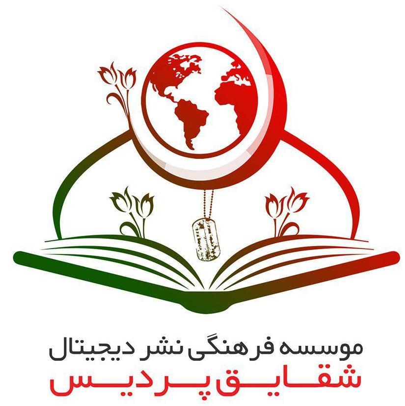 موسسه فرهنگی نشر دیجیتال گل شقایق پردیس
