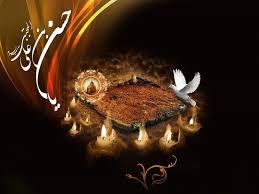 شهادت امام حسن علیه السلام
