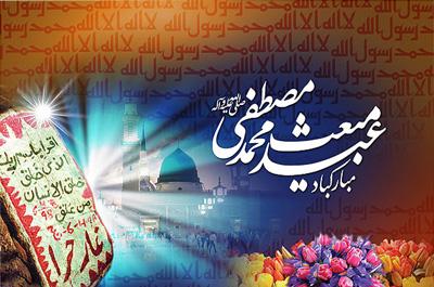 اسماء و القاب پیامبر اسلام صلی الله علیه و آله و سلم