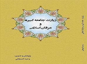 کتاب زیارت جامعه کبیره و عرفان اسلامی
